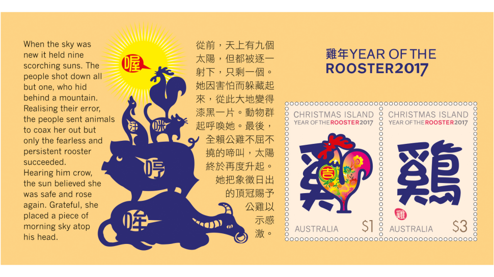 Year of the Rooster 2017 minisheet